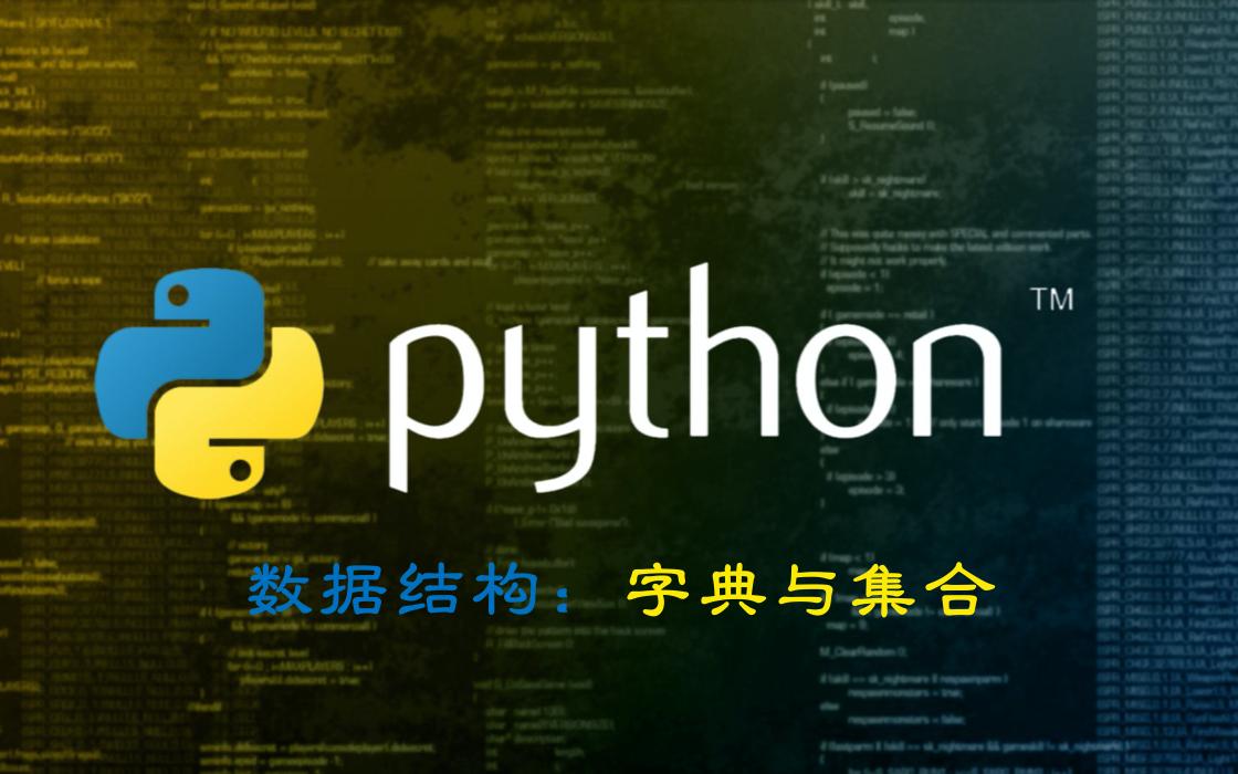 python数据结构:字典与集合